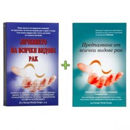 Предпазване и лечение на всички видове рак
