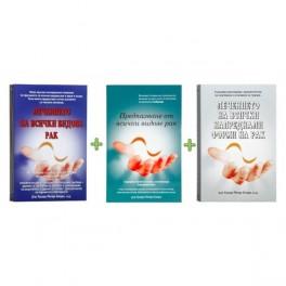 Комлект книги №1