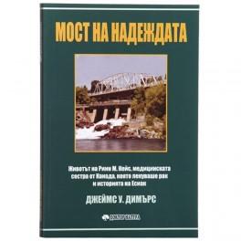 Мост на надеждата