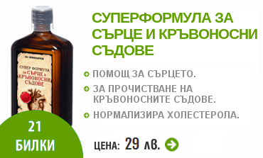 Банер за Др. Биомастер Амигдалин/Витамин B17