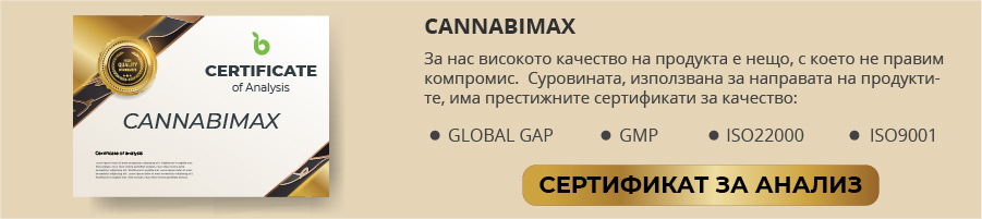 Сертификат на Cannabimax